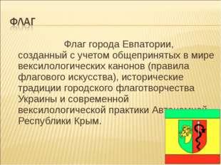 Флаг города Евпатории, созданный с учетом общепринятых в мире вексилологичес