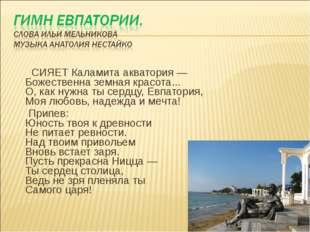 СИЯЕТ Каламита акватория — Божественна земная красота... О, как нужна ты сер