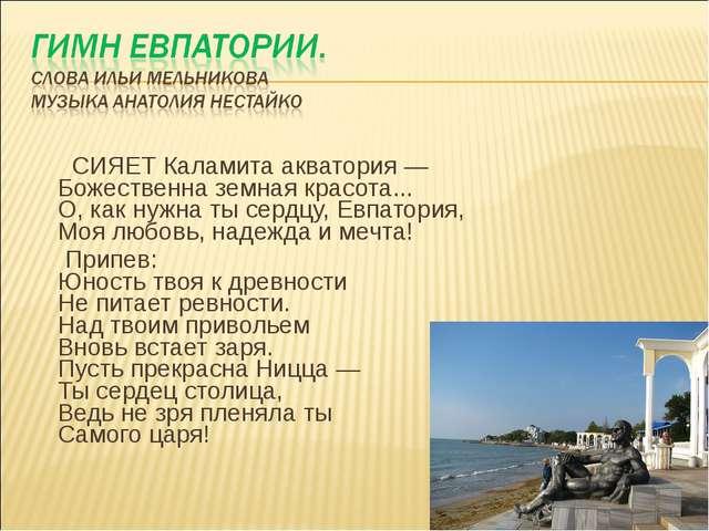 СИЯЕТ Каламита акватория — Божественна земная красота... О, как нужна ты сер...
