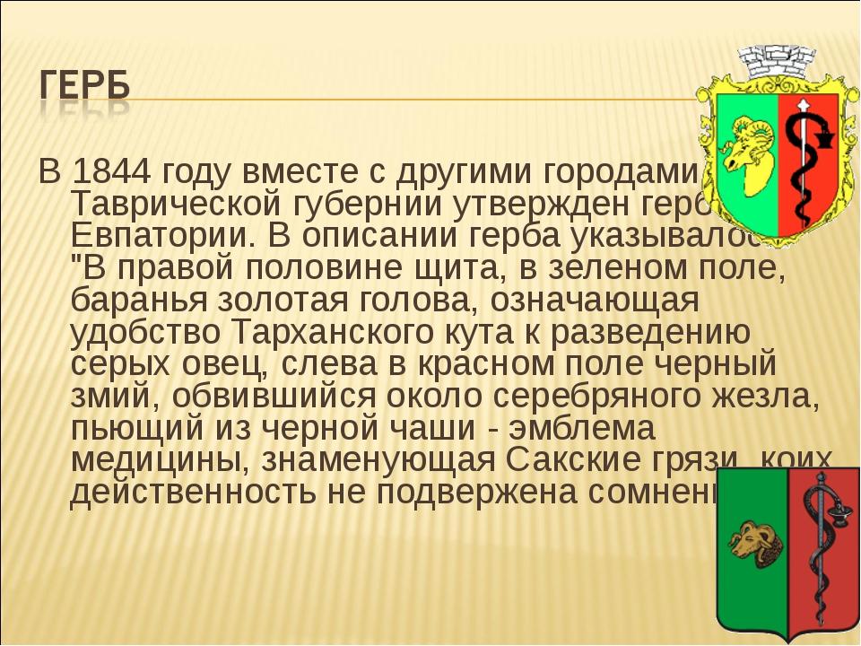 В 1844 году вместе с другими городами Таврической губернии утвержден герб Евп...