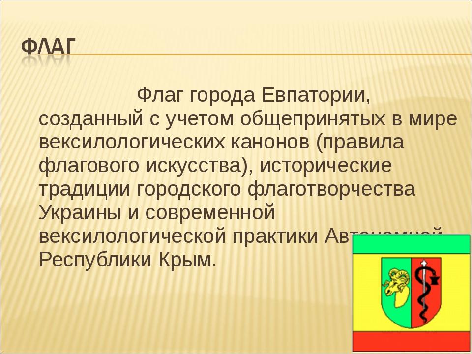 Флаг города Евпатории, созданный с учетом общепринятых в мире вексилологичес...