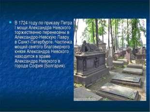 В 1724 году по приказу Петра I мощи Александра Невского торжественно перенесе