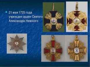21 мая 1725 года учрежден орден Святого Александра Невского