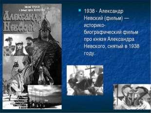 1938 - Александр Невский (фильм) — историко-биографический фильм про князя Ал