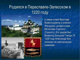 Родился в Переславле-Залесском в 1220 году в семье князя Ярослава Всеволодови