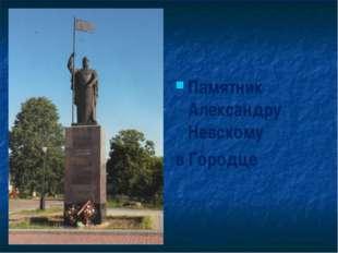 Памятник Александру Невскому в Городце