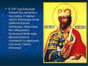 В 1547 году Александр Невский был причислен к лику святых. К помощи святого А