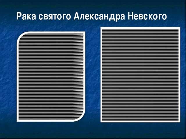 Рака святого Александра Невского