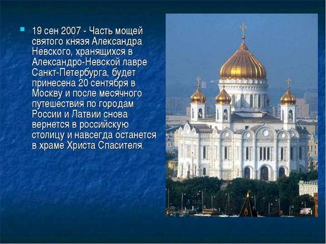 19 сен 2007 - Часть мощей святого князя Александра Невского, хранящихся в Але...