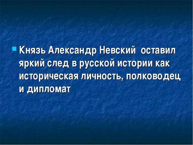 Князь Александр Невский оставил яркий след в русской истории как историческая...