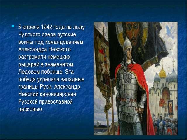 5 апреля 1242 года на льду Чудского озера русские воины под командованием Але...