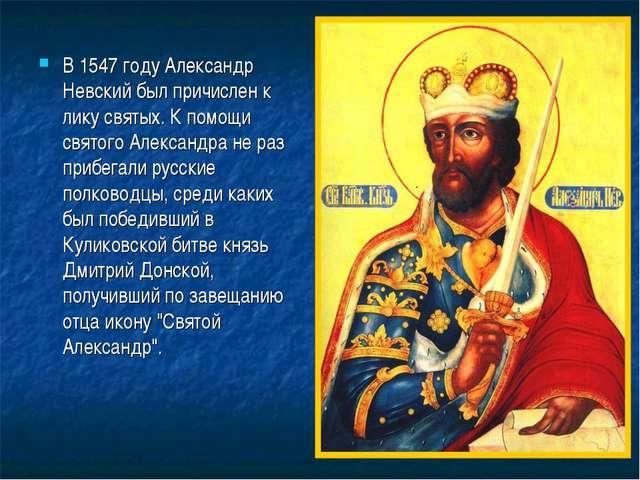 В 1547 году Александр Невский был причислен к лику святых. К помощи святого А...