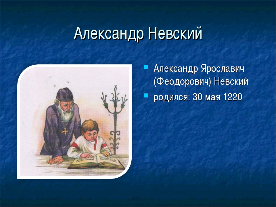 Александр Невский Александр Ярославич (Феодорович) Невский родился: 30 мая 1220
