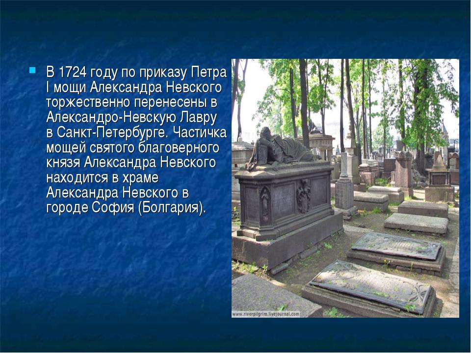 В 1724 году по приказу Петра I мощи Александра Невского торжественно перенесе...