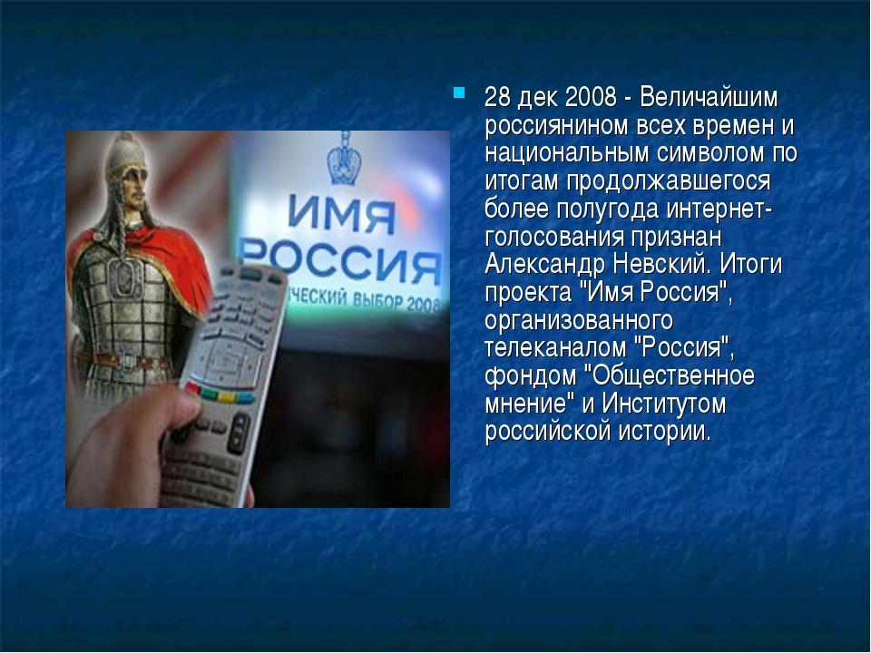 28 дек 2008 - Величайшим россиянином всех времен и национальным символом по и...