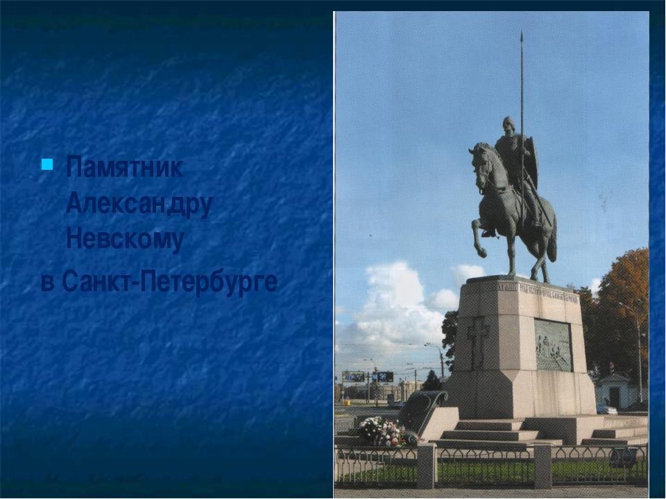 Памятник Александру Невскому в Санкт-Петербурге