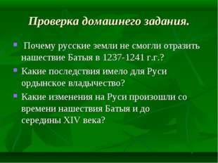 Проверка домашнего задания. Почему русские земли не смогли отразить нашестви