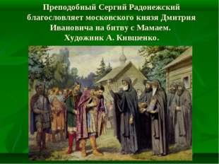 Преподобный Сергий Радонежский благословляет московского князя Дмитрия Иванов