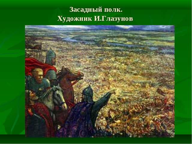 Засадный полк. Художник И.Глазунов