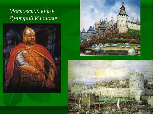 Московский князь Дмитрий Иванович