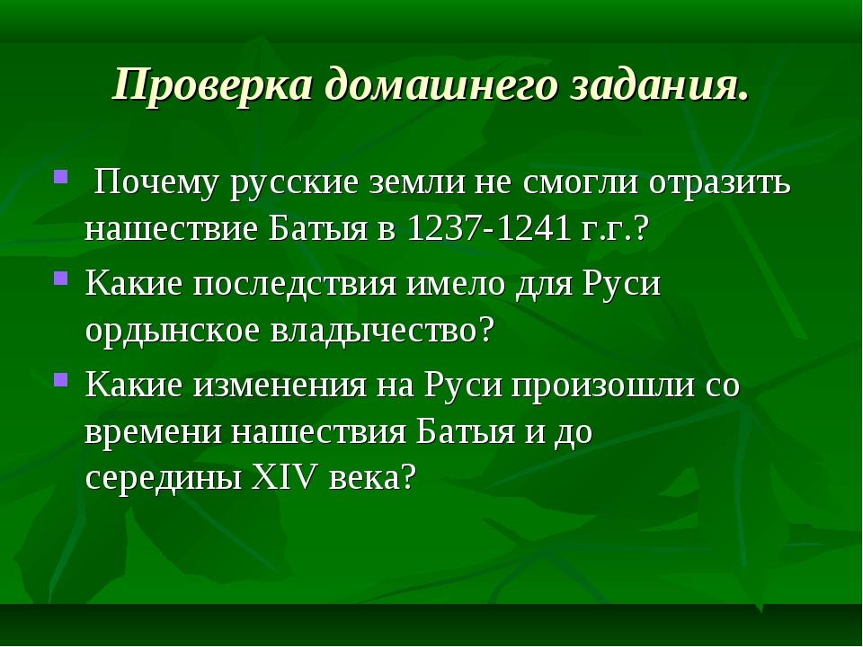 Проверка домашнего задания. Почему русские земли не смогли отразить нашестви...