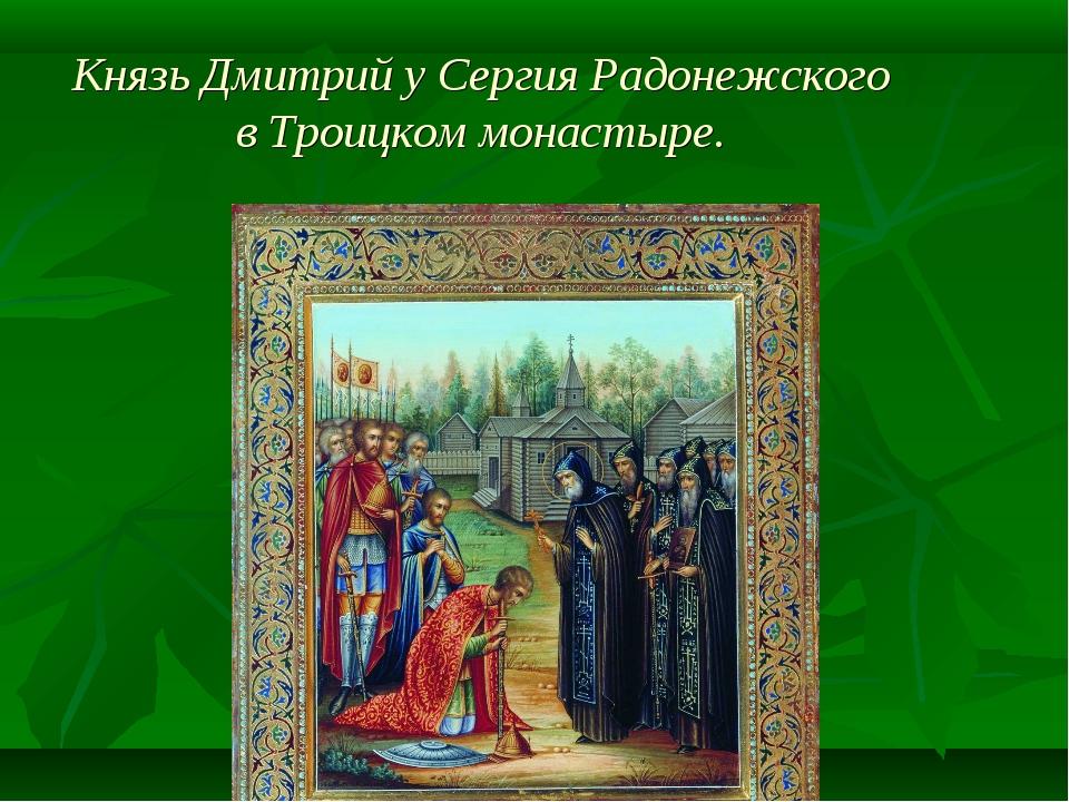 Князь Дмитрий у Сергия Радонежского в Троицком монастыре.