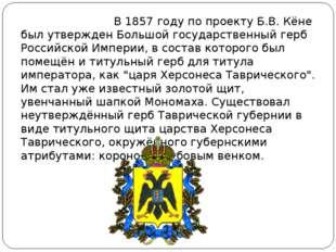 В 1857 году по проекту Б.В. Кёне был утвержден Большой государственный герб