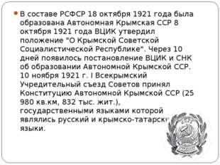 В составе РСФСР 18 октября 1921 года была образована Автономная Крымская ССР