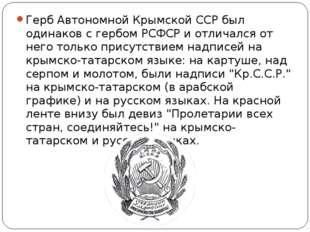 Герб Автономной Крымской ССР был одинаков с гербом РСФСР и отличался от него