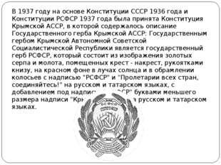 В 1937 году на основе Конституции СССР 1936 года и Конституции РСФСР 1937 го