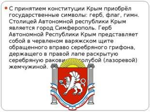 С принятием конституции Крым приобрёл государственные символы: герб, флаг, г