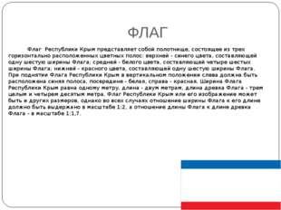 ФЛАГ Флаг Республики Крым представляет собой полотнище, состоящее из трех гор