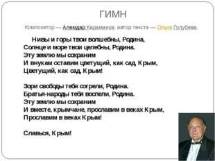ГИМН Композитор—Алемдар Караманов, автор текста—Ольга Голубева. Нивы и г