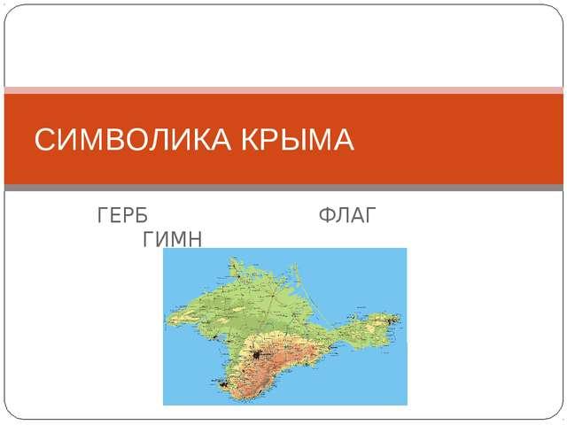 ГЕРБ ФЛАГ ГИМН СИМВОЛИКА КРЫМА