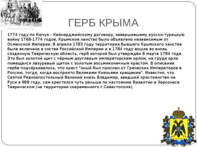 ГЕРБ КРЫМА 1774 году по Кючук - Кайнарджийскому договору, завершившему русско...
