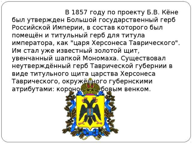 В 1857 году по проекту Б.В. Кёне был утвержден Большой государственный герб...