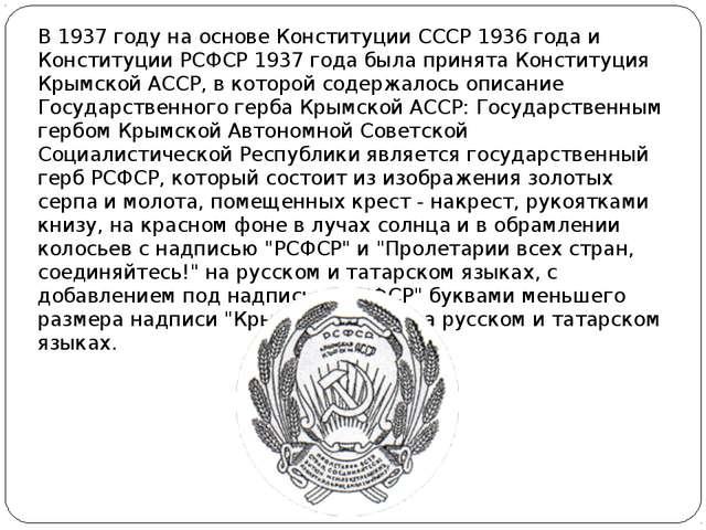 В 1937 году на основе Конституции СССР 1936 года и Конституции РСФСР 1937 го...