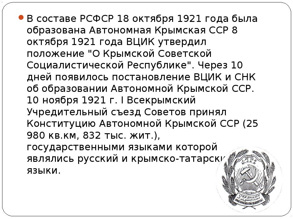 В составе РСФСР 18 октября 1921 года была образована Автономная Крымская ССР...