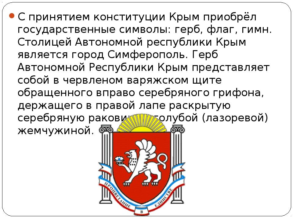С принятием конституции Крым приобрёл государственные символы: герб, флаг, г...