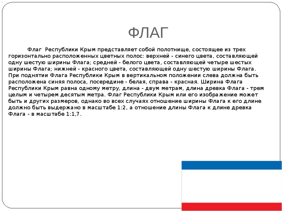 ФЛАГ Флаг Республики Крым представляет собой полотнище, состоящее из трех гор...