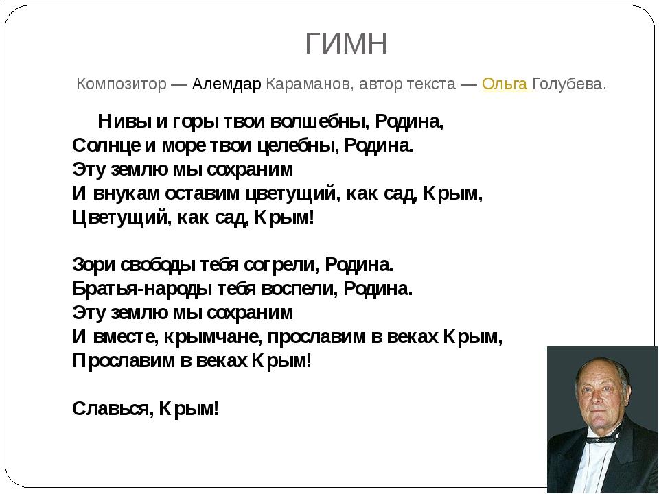 ГИМН Композитор—Алемдар Караманов, автор текста—Ольга Голубева. Нивы и г...