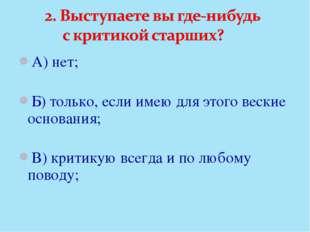 А) нет; Б) только, если имею для этого веские основания; В) критикую всегда и