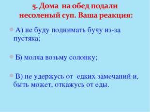 А) не буду поднимать бучу из-за пустяка; Б) молча возьму солонку; В) не удерж