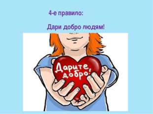 4-е правило: Дари добро людям!