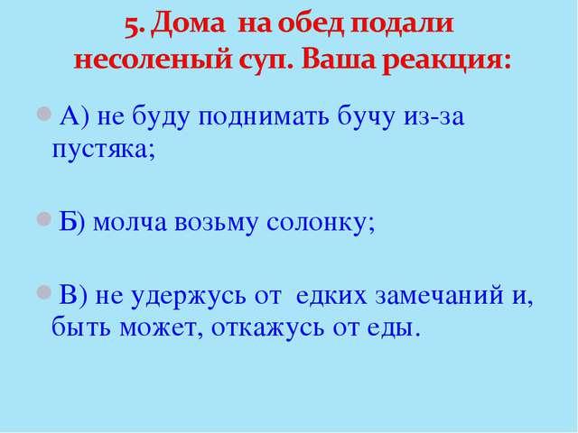 А) не буду поднимать бучу из-за пустяка; Б) молча возьму солонку; В) не удерж...