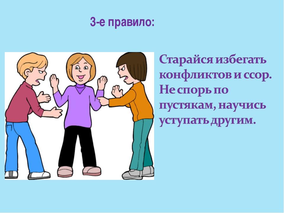 3-е правило: