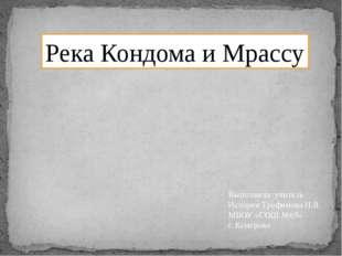 Река Кондома и Мрассу Выполнила: учитель Истории Трофимова Н.В. МБОУ «СОШ №65