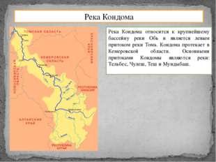 Река Кондома Река Кондома относится к крупнейшему бассейну реки Обь и являетс