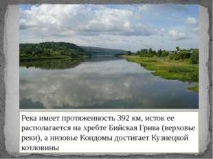 Река имеет протяженность 392 км, исток ее располагается на хребте Бийская Гри