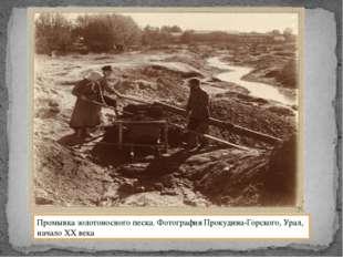Промывка золотоносного песка. Фотография Прокудина-Горского, Урал, начало XX